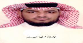 فهد اليوسف مديراً لإدارة شؤون الموظفين بعمادة شؤون أعضاء هيئة التدريس والموظفين