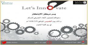 اللقاء التعريفي لمركز الابتكار في كلية العلوم (طالبات)