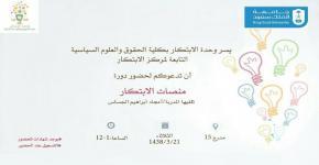 دعوة لحضور دورة منصات الابتكار بكلية الحقوق والعلوم السياسية