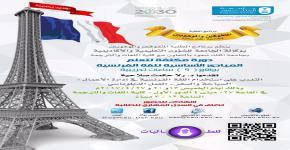 ينظم برنامج الطلبة المتفوقين والموهوبين دورة مكثفة لتعلم المبادئ الأساسية للغة الفرنسية بالتعاون مع كلية اللغات والترجمة