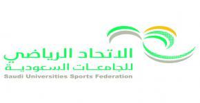 جامعة الملك سعود تستضيف حفل ختام الأنشطة الرياضية لبطولات الاتحاد الرياضي للجامعات السعودية