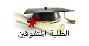 تطوير المهارات تنفذ المرحلة الثانية من برنامج الطلبة المتفوقين
