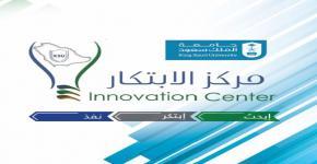 وفد من وزارة التجارة والاستثمار يزور مركز الابتكار