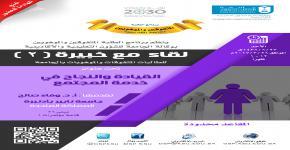 لقاء مع خبيرة (2) للطالبات المتفوقات والموهوبات بالجامعة