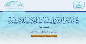 صدور العدد (26 / 3) من «مجلة الدراسات الإسلامية» بجامعة الملك سعود