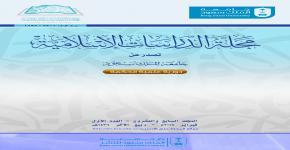 صدور العدد (27-1) من مجلة الدراسات الإسلامية بجامعة الملك سعود
