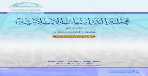 صدور العدد (27-3) من مجلة الدراسات الإسلامية بجامعة الملك سعود