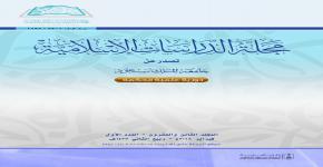 صدور العدد الجديد (28-1) من مجلة الدراسات الإسلامية بجامعة الملك سعود