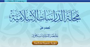 مجلة الدراسات الإسلامية تنضم لدليل DOAJ