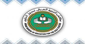 """المركز يشارك في برنامج """"تحفيز العمل الريادي التربوي للمجتمع"""" التابع لمكتب التربية العربي لدول الخليج"""