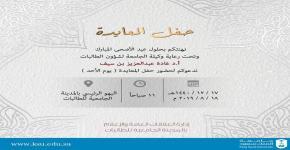 (حفل معايدة عيد الاضحى المبارك لمنسوبات المدينة الجامعية للطالبات بجامعة الملك سعود)