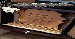 (استضافة جامعة الملك سعود   للمتفوقات على مستوى منطقة الرياض)