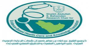 كرسي الشيخ باحمدان يشارك بالملتقى الأول للكراسي والمراكز العلمية السعودية في الخارج