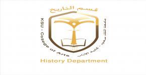 إعلان أسماء المرشحين والمرشحات (سعوديين وغير سعوديين) لدخول الاختبار التحريري ببرامج الدراسات العليا بقسم التاريخ