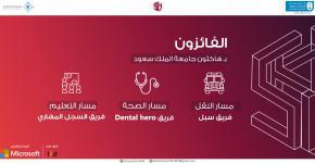 معالي رئيس الجامعة يكرم الفائزين بـ هاكثون جامعة الملك سعود
