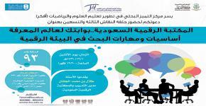 """حلقة نقاش بعنوان:  """"المكتبة الرقمية السعودية..بوابتك لعالم المعرفة  أساسيات ومهارات البحث في البيئة الرقمية """""""