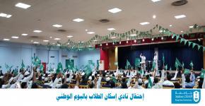 نادي إسكان الطلاب يحتفل باليوم الوطني 88