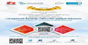 دعوة من برنامج المتفوقين والموهوبين للطلبة المهتمين بالاتصالات وتقنية المعلومات للتسجيل في مسابقة هواوي2018