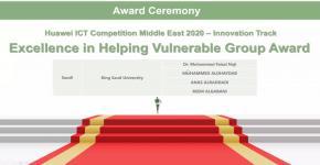 الجامعة تحصد جائزة التميز في مسابقة هواوي الشرق الأوسط للابتكار