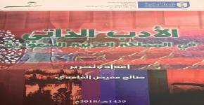 إصدار جديد لكرسي الأدب السعودي