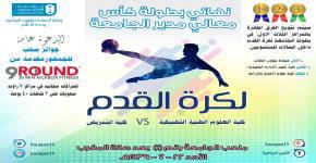 برعاية معالي مدير الجامعة .. اليوم حفل ختام الانشطة الرياضية