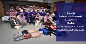 طلاب كلية الأمير سلطان للخدمات الطبية الطارئة بفعالية تعريفية في مدارس الثانوية بالرياض