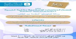دعوة لحضور مناقشة رسالة الماجستير للطالب عبدالله الشتوي بعنوان المستثنيات باجتهاد الفقهاء من أول كتاب البيع إلى آخر كتاب الشركة دراسة مقارنة