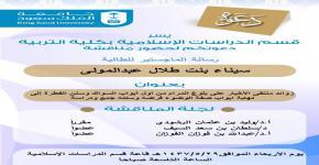 دعوة لحضور مناقشة رسالة ماجستير (زوائد منتقى الأخبار على بلوغ المرام) للطالبة سناء بنت طلال عبدالمولى