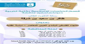 دعوة لحضور مناقشة رسالة الماجستير للطالب ظافر بن سعيد (الاتجاه الفلسفي الرشدي العربي المعاصر) دراسة عقدية