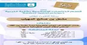 دعوة لحضور مناقشة رسالة الدكتوراه للطالب مشعل بن صالح المهيلب بعنوان ضمان المتلفات في الجرائم الإلكترونية دراسة مقارنة بين الفقه الإسلامي ونظام الجرائم المعلوماتية السعودي