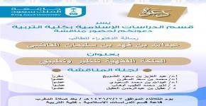 دعوة لحضور مناقشة رسالة الدكتوراه للطالب عبدالله بن فهد القاضي بعنوان الملكة الفقهية دراسة استقرائية تطبيقية