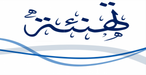 ترقية 62 موظف وموظفة بعمادة الدراسات العليا