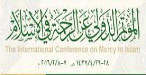 المؤتمر الدولي عن الرحمة في الإسلام