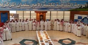 العمادة تقيم حفل المعايدة في البهو الرئيس لمكتبة الأمير سلمان