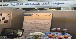 مشاركة معهد الملك عبدالله لتقنية النانو في مهرجان اليوم العالمي للجودة 2015 بالمدينة الجامعية للطالبات