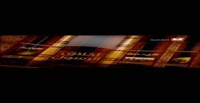 """برنامج تلفزيوني: """"أخلاق الرسول صلى الله عليه وسلم"""" على القناة الثقافية السعودية"""