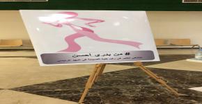 مسيرة الكشف المبكر عن السرطان بصيدلة الطالبات