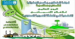 اليوم العالمي للإعلام الإنمائي - التنمية في المملكة العربية السعودية