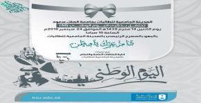 المدينة الجامعية للطالبات تستعد لاحتفالات اليوم الوطني السعودي الـ 88