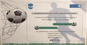 12- كلية علوم الأغذية والزراعة تدعو طلابها للمشاركة في منتخب كرة القدم.