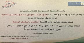 16- الاثنين القادم : تطلق الجمعية السعودية للغذاء والتغذية مؤتمرها السابع.