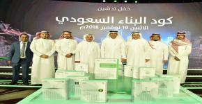 كلية العمارة والتخطيط تشارك في إعداد وتطوير كود البناء السعودي