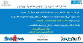 مشاركة طالبين من كلية علوم الرياضة في تعاون دولي