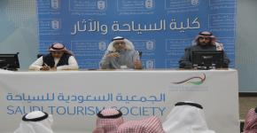انتخاب مجلس إدارة الجمعية السعودية للسياحة