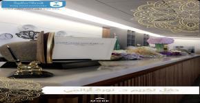 حفل تكريم د. نورة بنت عثمان أبانمي
