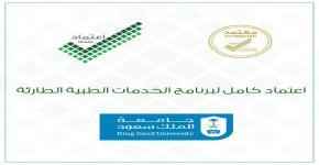 كلية الأمير سلطان بن عبدالعزيز للخدمات الطبية الطارئة بجامعة الملك سعود تحصل على الاعتماد الاكاديمي الوطني