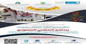 برنامج المهني السعودي