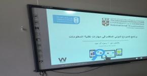 دورة شهادة كامبردج الدولية لتقنية المعلومات للطلبة المتفوقين بجامعة الملك سعود