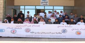 كلية المجتمع تقيم يوم للمشي تزامناً مع الحملة الخليجية الثالثة لمكافحة السرطان