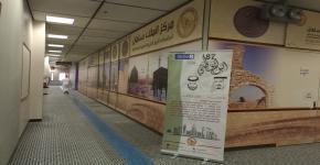 احتفال مركز الملك سلمان لدراسات تاريخ العربية وحضارتها باليوم الوطني 87